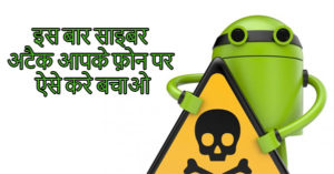 cyber attack on android mobile