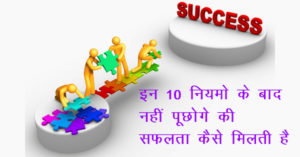 tips to be successful in life
