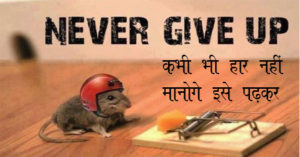 never give up read