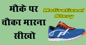 shoes motivation story