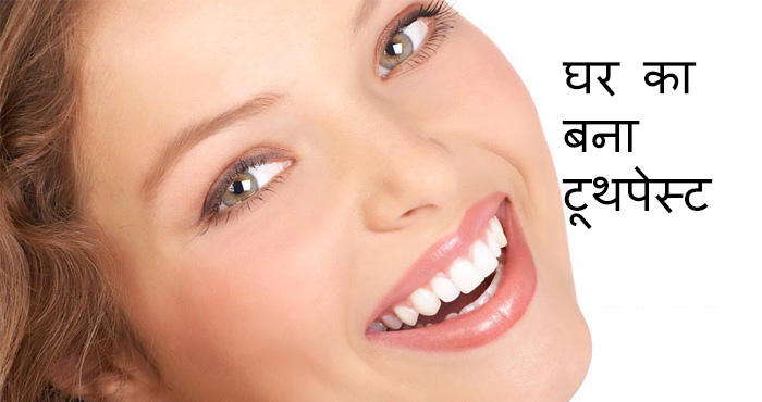 homemade toothpaste in hindi